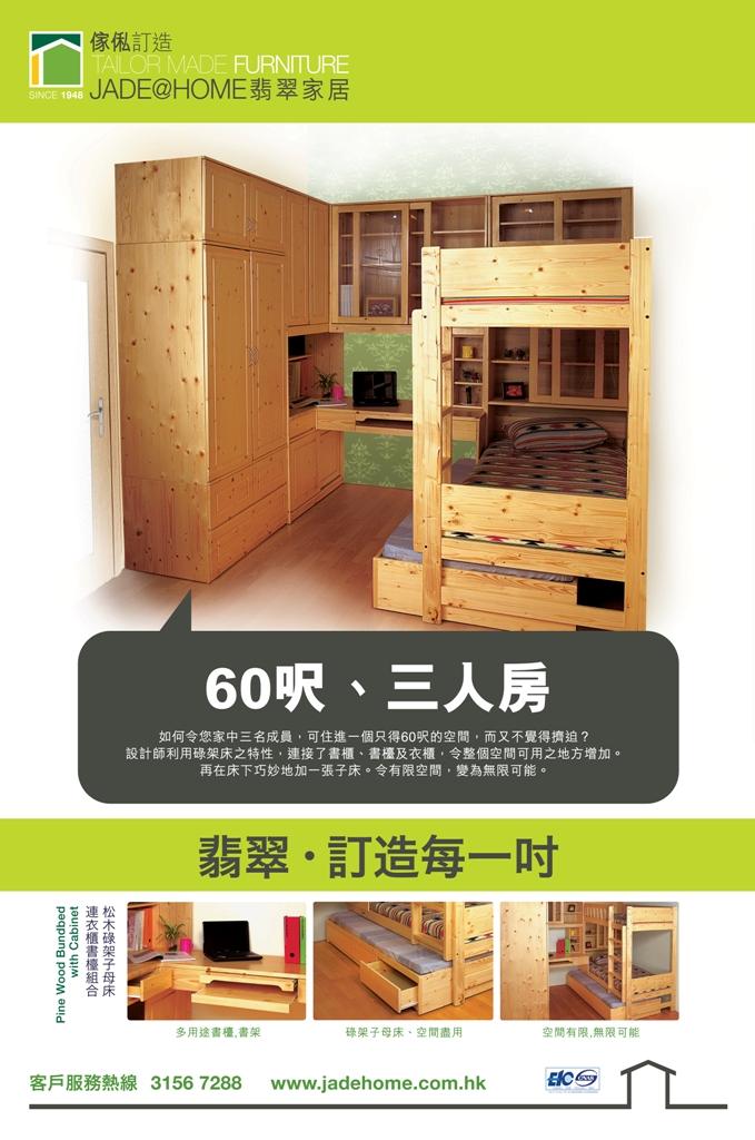 Bedroom Design Hk